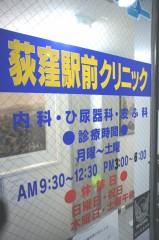 荻窪駅前クリニック様 616(修正)